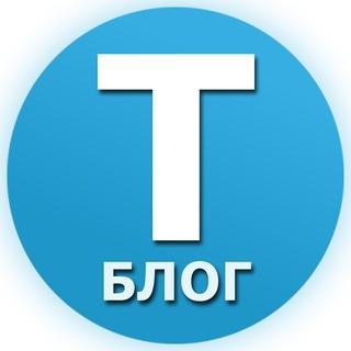 Tblog - блог Telegram